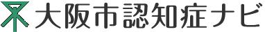 大阪市認知症ナビ